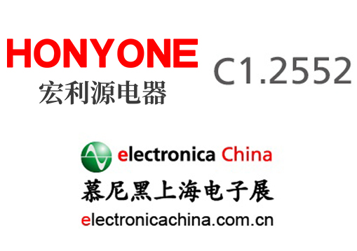 HONYONE cordially invites you to attend the 2021 Shanghai Electronics Fair Munich (2021.4.14-16)
