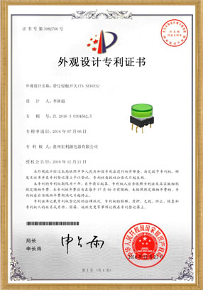 TS27 SWTICH PATENT CERTIFICATION